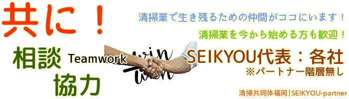 清掃共同体福岡 SEIKYOU